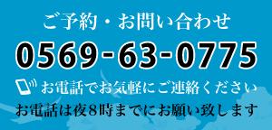 side_tel